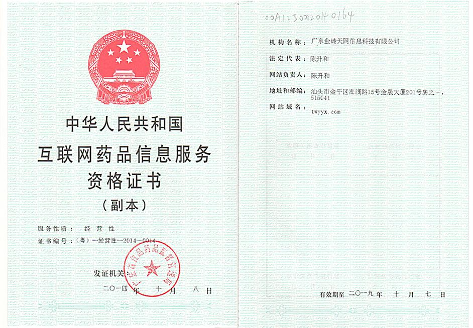 互联网药品信息服务资格证书(副本)