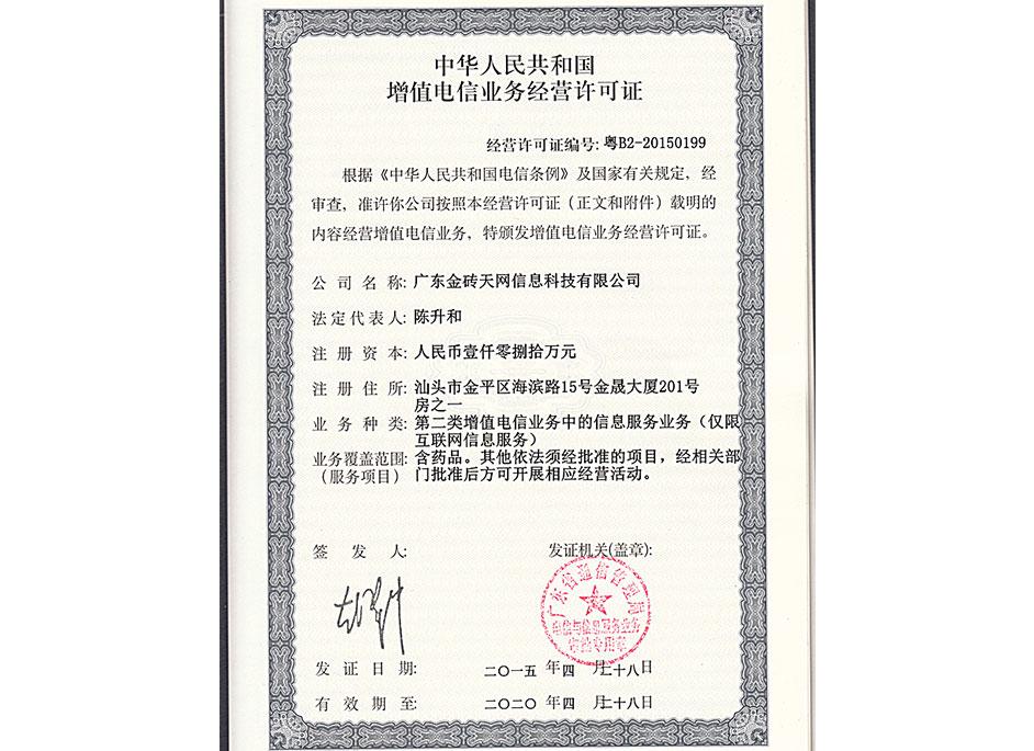 增值电信业务许可证