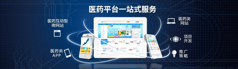 天网医药械信息平台